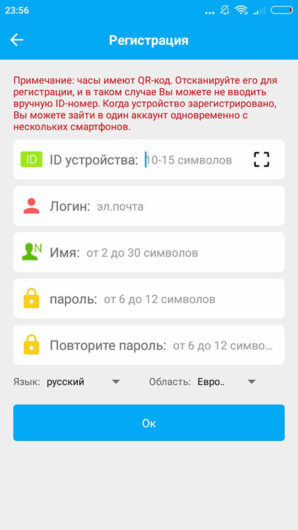 Руководство SeTracker