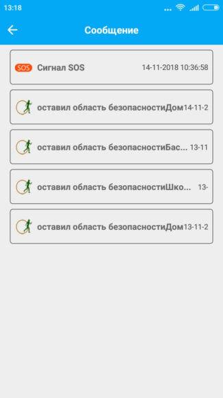 Функция сообщения в SeTracker