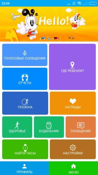 Интерфейс в SeTracker