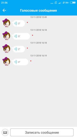 Отправление голосовых сообщений в приложении SeTracker