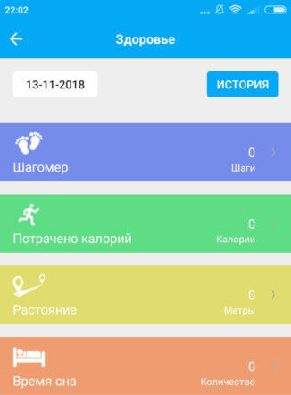 Функция здоровье в SeTracker