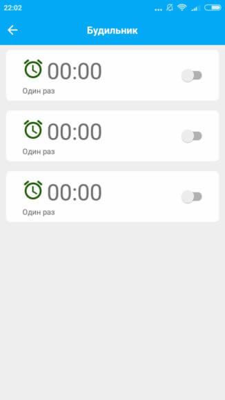 Функция будильник в SeTracker