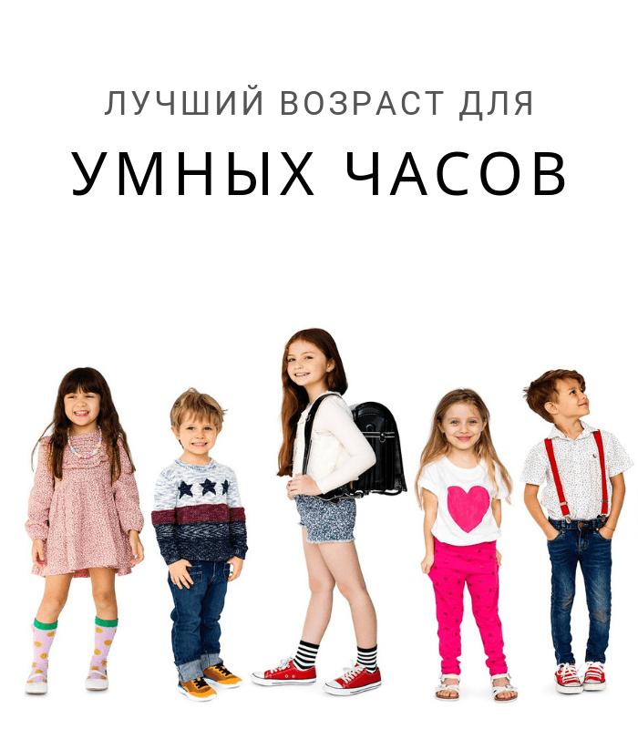 Лучший возраст ребенка для покупки детских умных часов