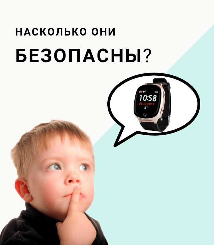 Насколько безопасны детские умные часы